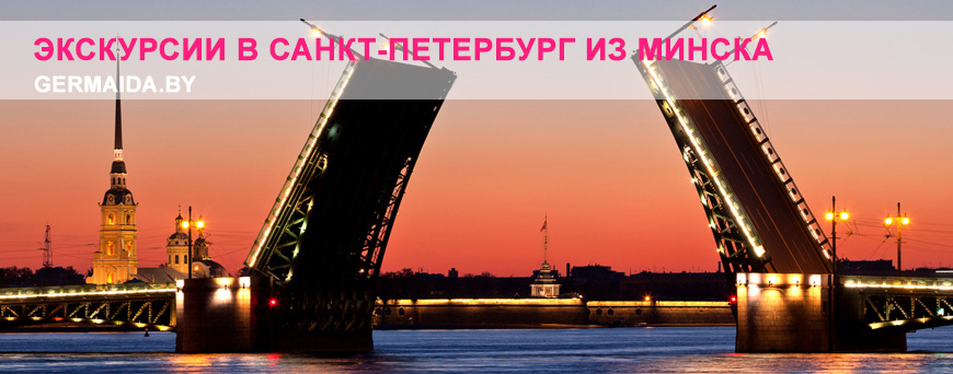 Экскурсии в Санкт-Петербург из Минска недорого